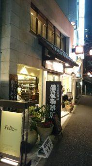 恵比寿備屋珈琲店20151228