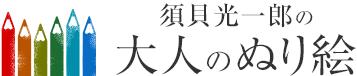 大人の塗り絵教室&中小企業経営者コーチ「須貝光一郎の大人のぬり絵」
